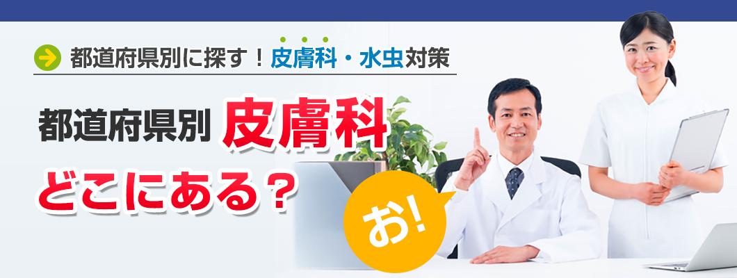 水虫治療の名医を探す|地域別(皮膚科)有名病院・クリニック・医者選び
